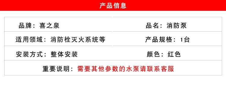 消防泵产品信息