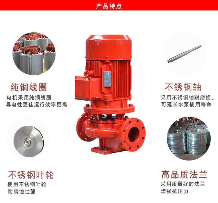 消防泵产品特点