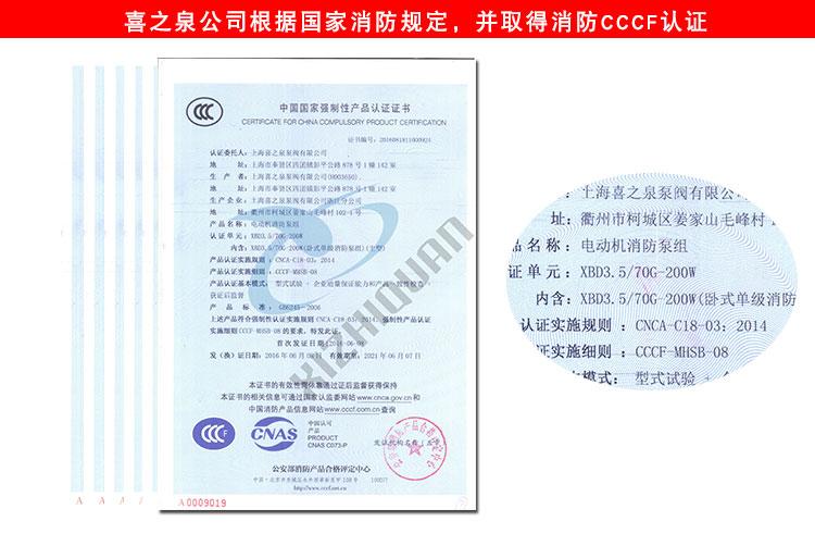 喜之泉3cf认证